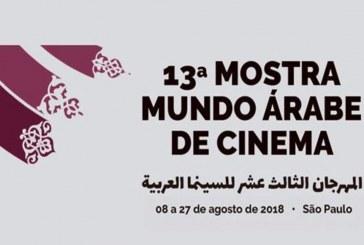 ثلاثة أفلام تمثل المغرب في الدورة ال 13 لمهرجان السينما العربية بالبرازيل