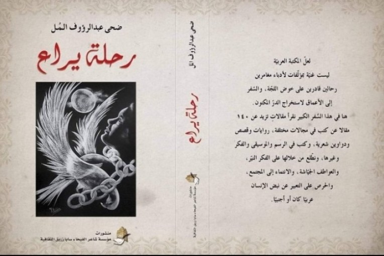 «رحلة يراع» للكاتبة اللبنانية ضحى عبد الرؤوف المل: مونودراما النص النقدي
