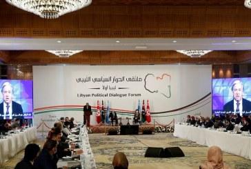ملتقى حوار سياسي ليبي في سويسرا لاختيار مسؤولي المجلس الرئاسي ورئاسة الوزراء